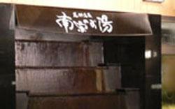 天然温泉 南宗の湯 コパーナ ゆーゆ 温泉施設・日帰り温泉などの情報満載!