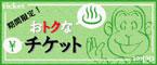 天然温泉 極楽湯 茨木店 チケット