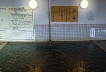 天然温泉 不動の湯 ゆーゆ 温泉施設・日帰り温泉などの情報満載!