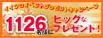 1126(イイフロ)イベント