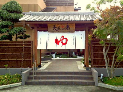 松竹温泉 天風の湯 玄関