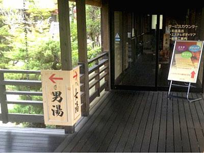 松阪温泉 熊野の郷 渡り廊下