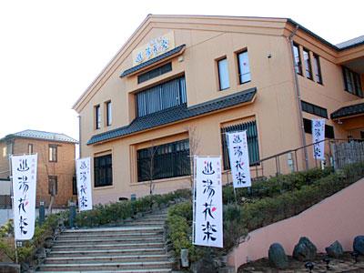 天然温泉 湯花楽 厚木店