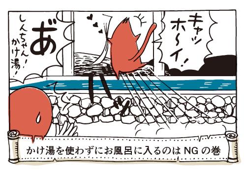 お風呂のマナー