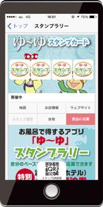 ゆ~ゆアプリスタンプラリー