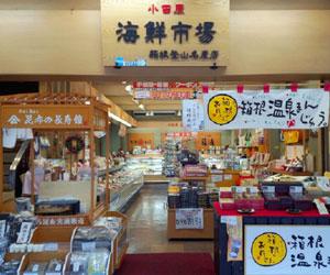 湯本駅前店 海鮮市場