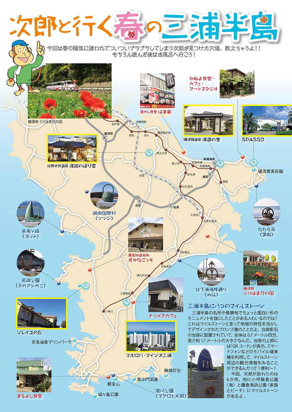 三浦半島観光マップ