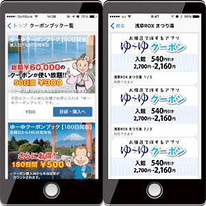 ゆ~ゆアプリ クーポン