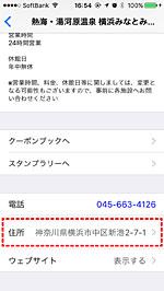 ゆーゆアプリ店舗詳細画面