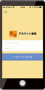 ゆーゆアプリスマホ画面