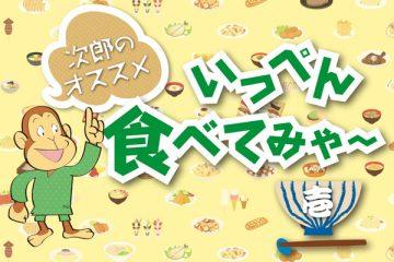 次郎のオススメ いっぺん食べてみゃ~ 壱 温泉施設・日帰り温泉などの情報満載!【ゆーゆ】