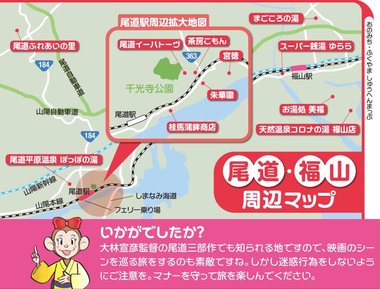 尾道・福山周辺マップ