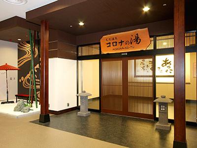 ご近所リゾートコロナの湯 豊川店