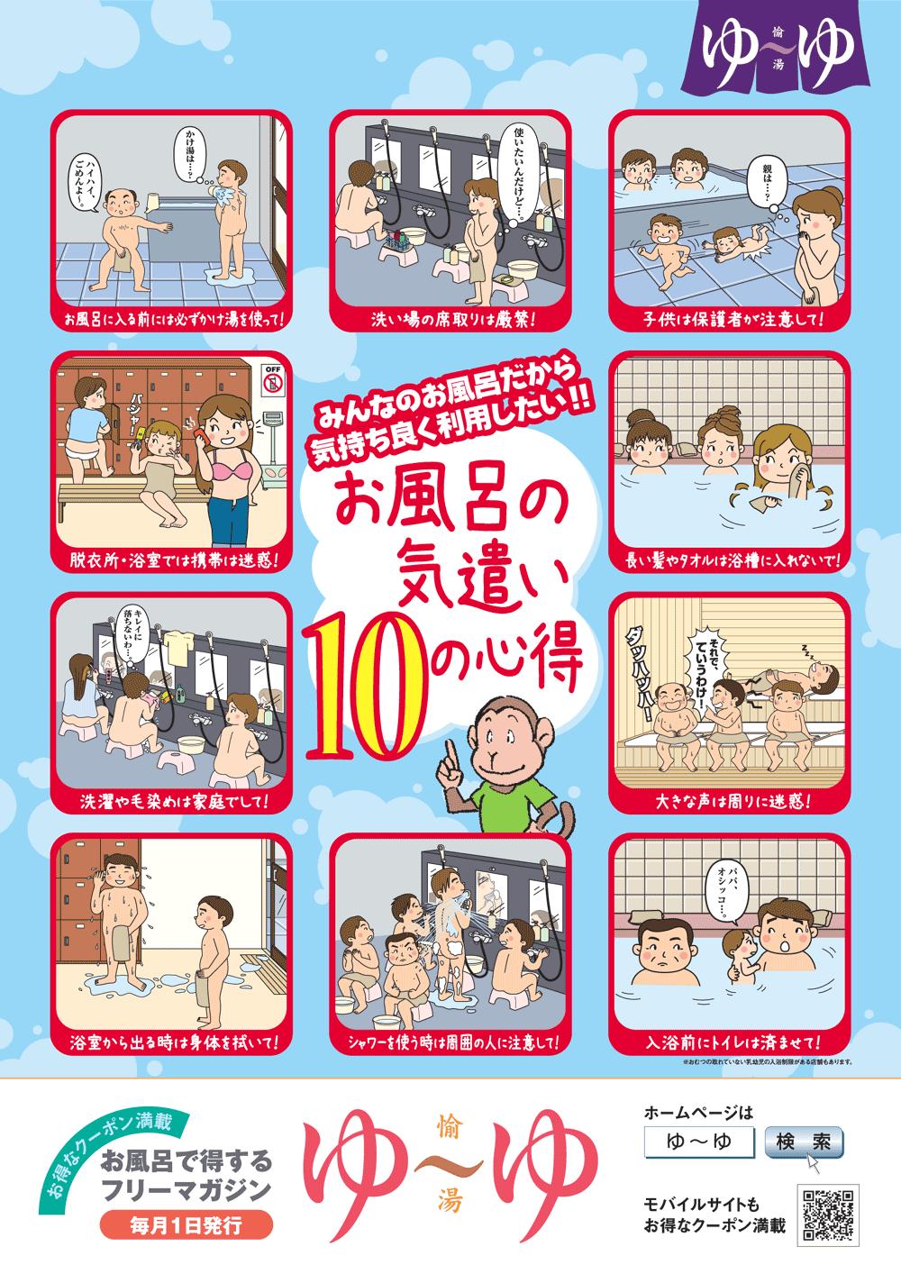 お風呂のマナーポスター