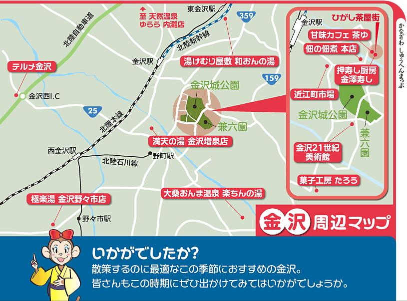 金沢周辺マップ