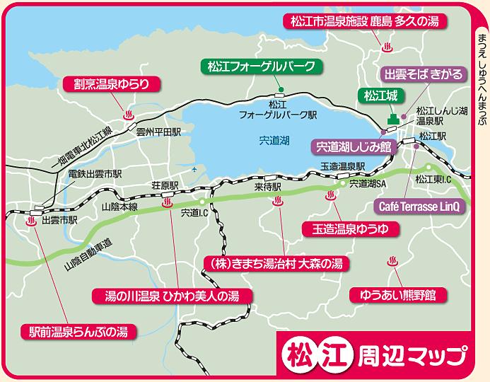 松江周辺マップ