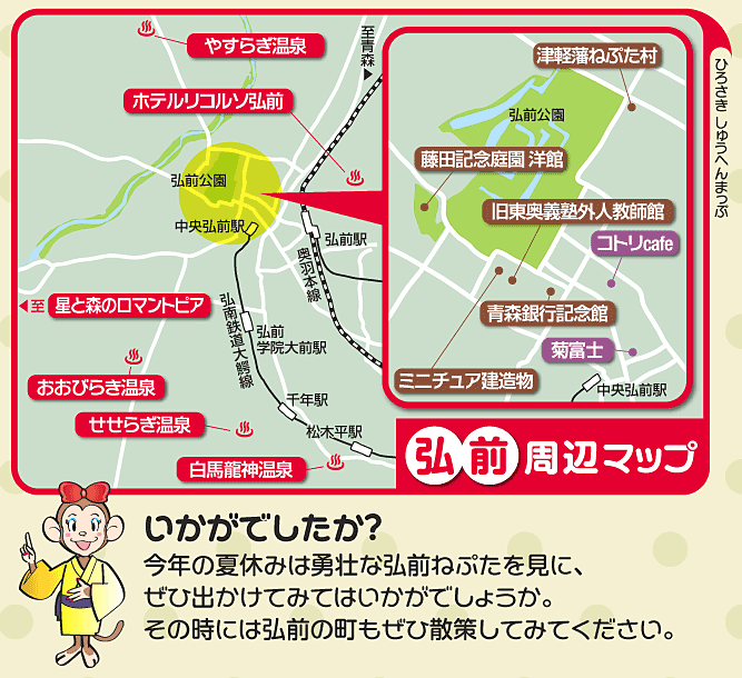 弘前周辺観光マップ