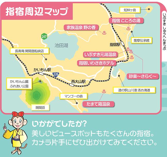 指宿周辺観光マップ