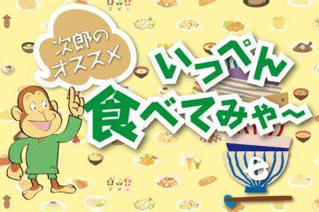 次郎のオススメ いっぺん食べてみゃ~ 七 温泉施設・日帰り温泉などの情報満載!【ゆーゆ】