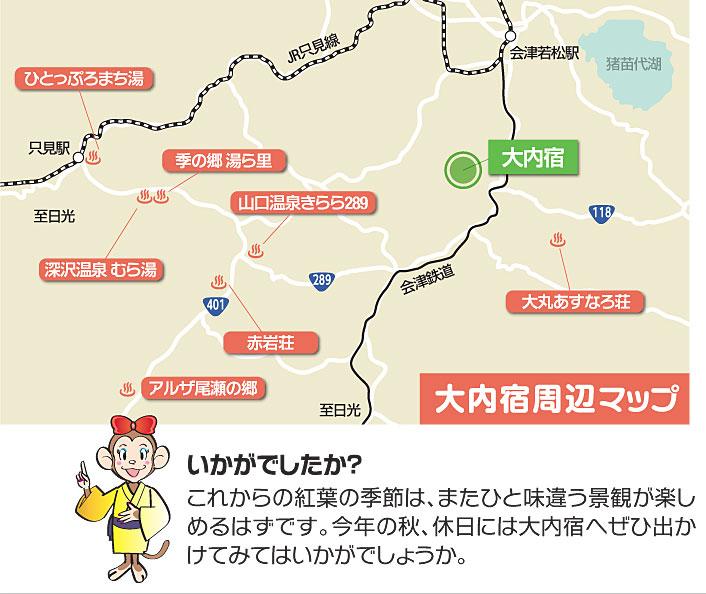 大内宿周辺観光マップ