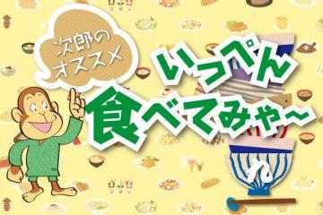 次郎のオススメ いっぺん食べてみゃ~ 九 ゆーゆ 温泉施設・日帰り温泉などの情報満載!