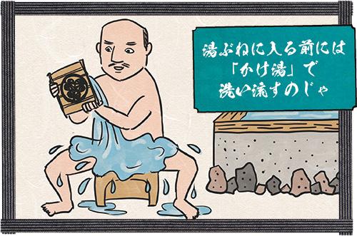 入浴マナー