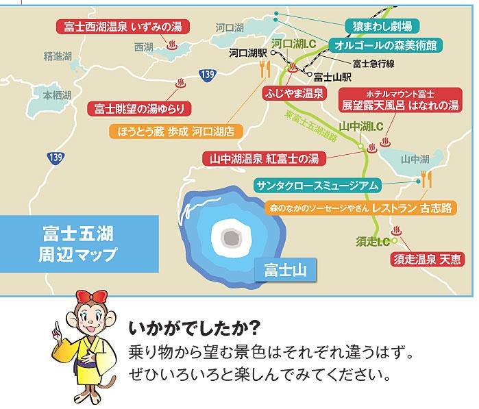 富士五湖周辺観光マップ