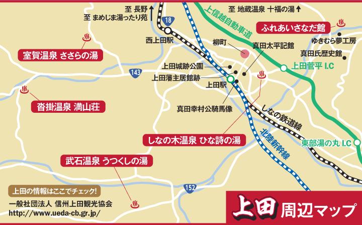 上田周辺観光マップ