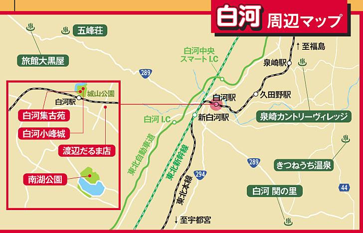 白河周辺観光マップ