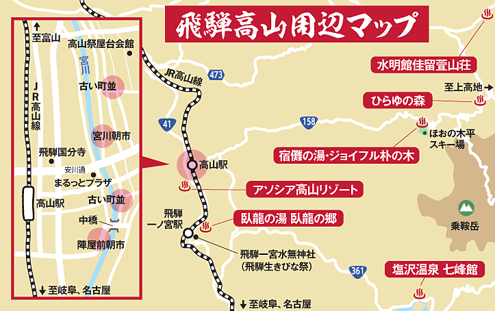 飛騨高山周辺観光マップ