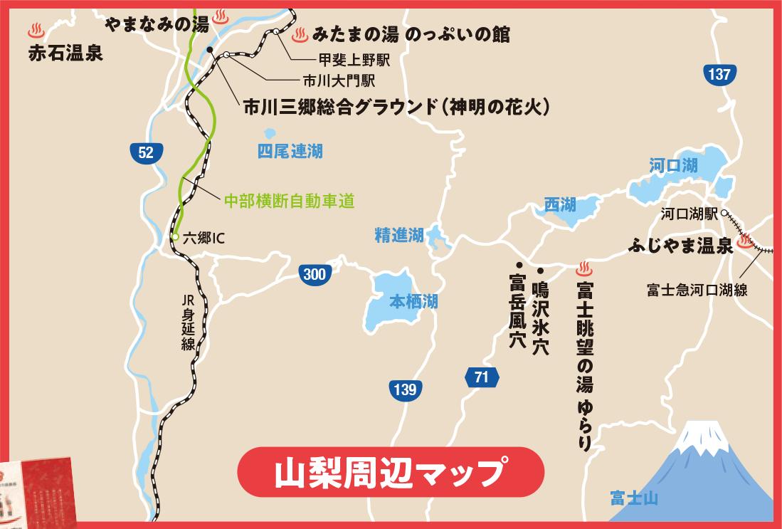 山梨周辺観光マップ