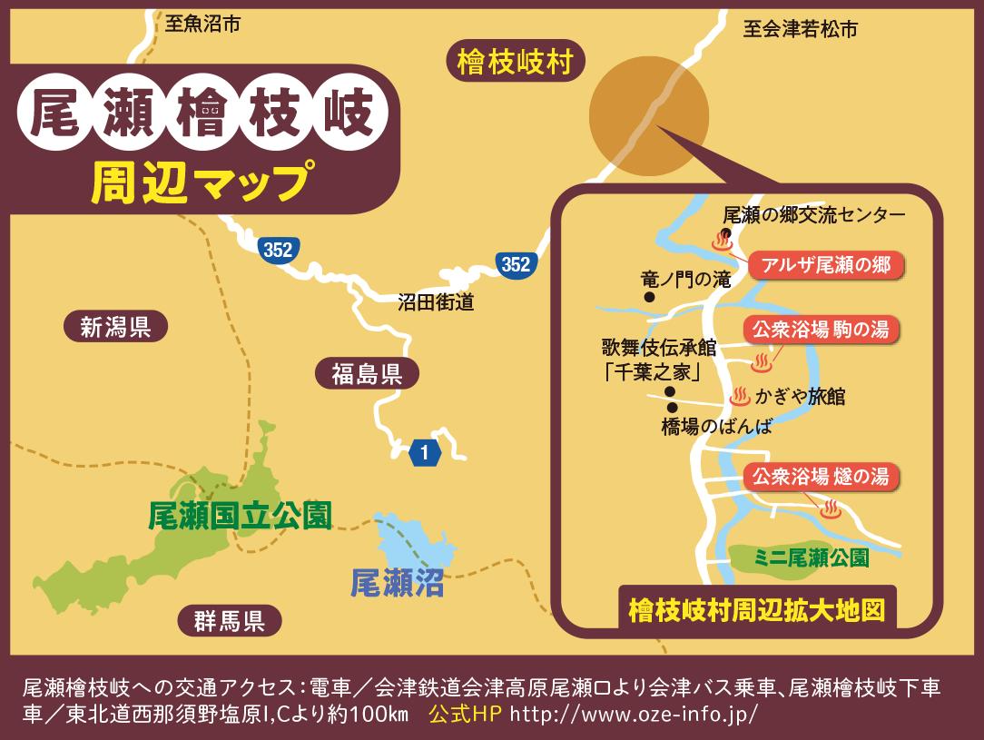 尾瀬檜枝岐観光マップ