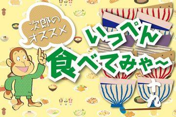 次郎のオススメ いっぺん食べてみゃ~ 十九 温泉施設・日帰り温泉などの情報満載!【ゆーゆ】