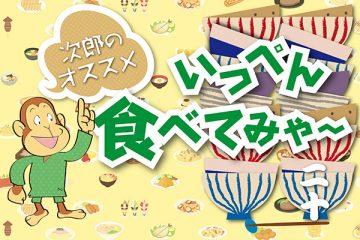次郎のオススメ いっぺん食べてみゃ~ 二十 ゆーゆ 温泉施設・日帰り温泉などの情報満載!
