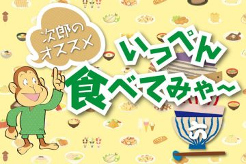 次郎のオススメ いっぺん食べてみゃ~ 二十二 ゆーゆ 温泉施設・日帰り温泉などの情報満載!
