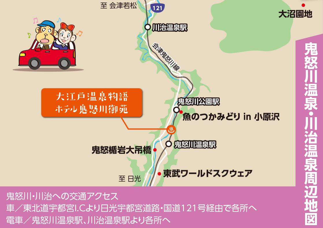 鬼怒川温泉・川治温泉周辺地図