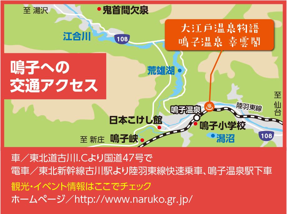 鳴子温泉周辺地図