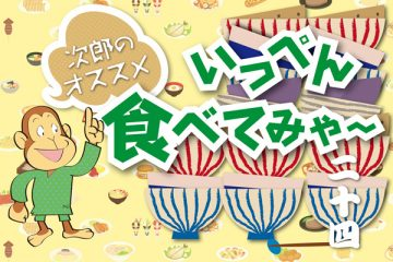 次郎のオススメ いっぺん食べてみゃ~ 二十四 温泉施設・日帰り温泉などの情報満載!【ゆーゆ】