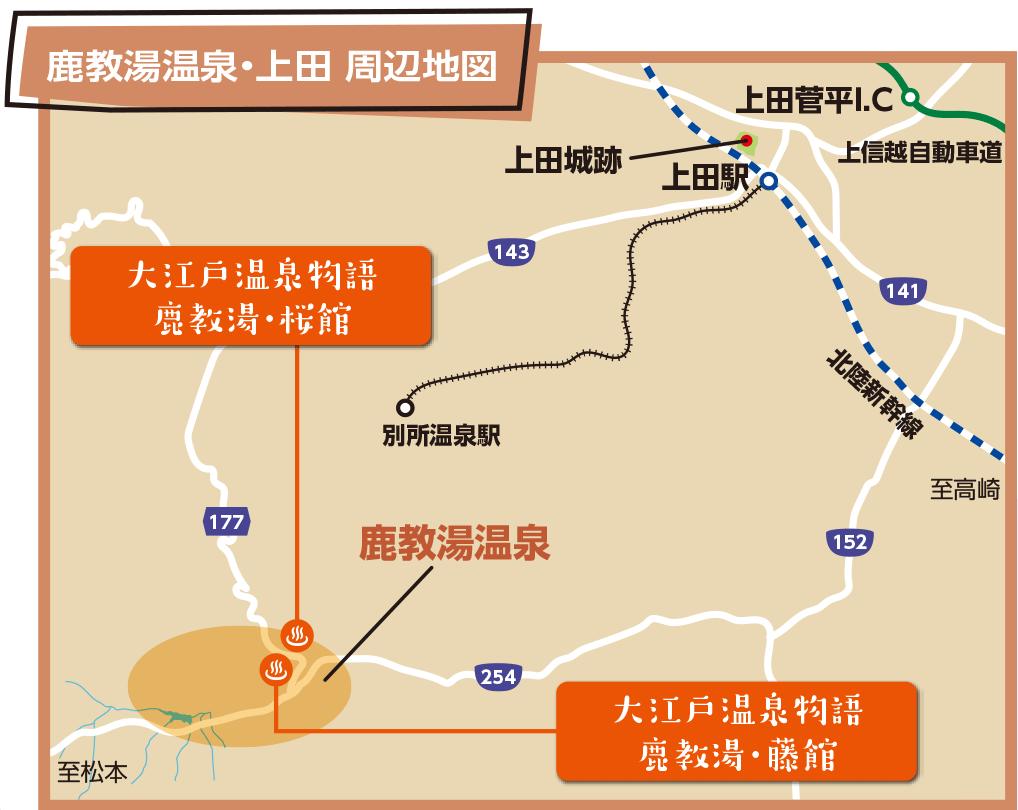 鹿教湯温泉・上田周辺地図