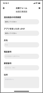 ゆーゆアプリ