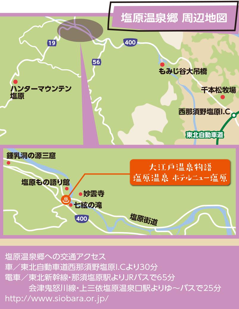 塩原温泉郷 周辺地図