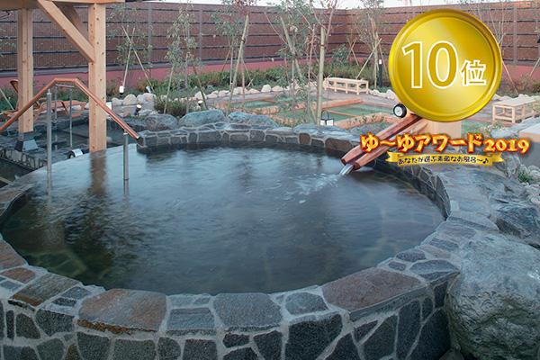 極楽湯 羽生温泉
