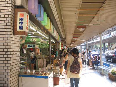 箱根駅前商店街