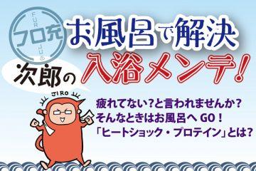 【「ヒートショック・プロテイン」とは?】お風呂で解決 次郎の入浴メンテ! 温泉施設・日帰り温泉などの情報満載!【ゆーゆ】