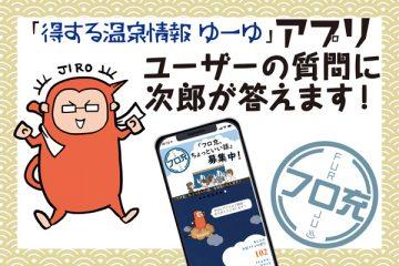 「得する温泉情報 ゆーゆ」アプリ ユーザーの質問に次郎が答えます! 温泉施設・日帰り温泉などの情報満載!【ゆーゆ】