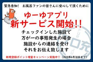 ゆーゆアプリ新サービスのお知らせ 温泉施設・日帰り温泉などの情報満載!【ゆーゆ】