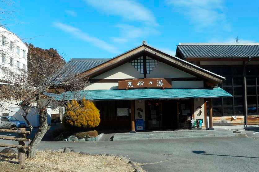 西下仁田温泉『荒船の湯』