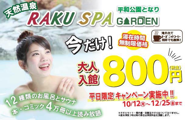 RAKU SPA GARDEN 名古屋「平日限定 入館料金800円キャンペーン」