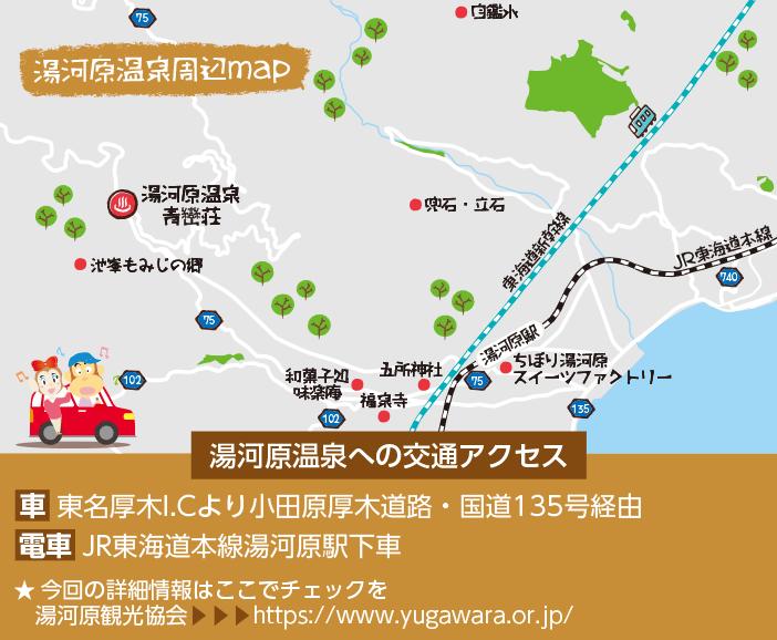 湯河原温泉周辺地図