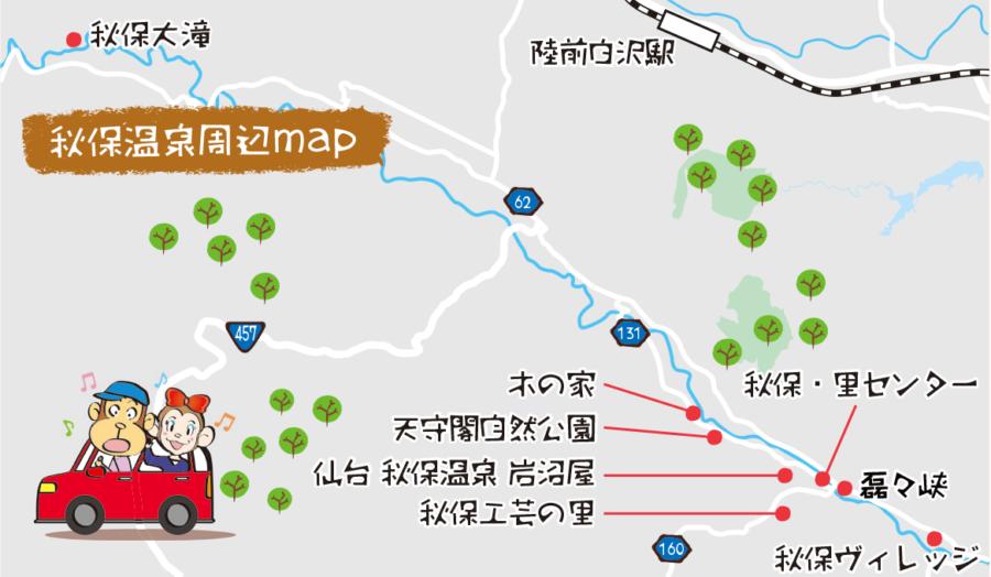秋保温泉周辺map